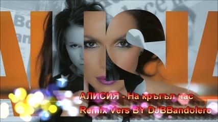 Алисия- На кръгъл час Remix
