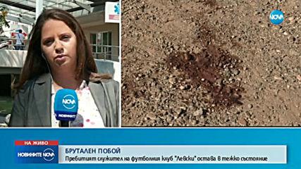 """Какво е състоянието на пребития служител на """"Левски""""?"""