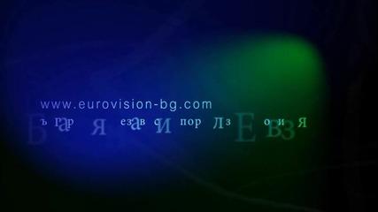 eurovision - bg.com - Българският независим портал за Евровизия