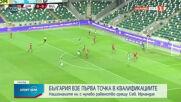 Северна Ирландия - България 0:0 /репортаж/
