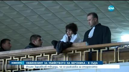 Задържаният за убийството на Вероника остава в ареста (3 Част)
