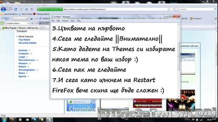Как да си смените скина на Mozzila Firefox