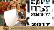"""""""На кафе"""" с Калина Крумова - Част 3 (21.12.2016)"""