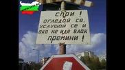 Снимки От България (много Смях)