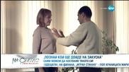 Мария Илиева, броени дни преди големия й концерт - На Светло (22.02.2015)