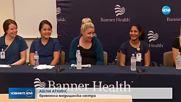 16 медицински сестри от едно отделение забременяха
