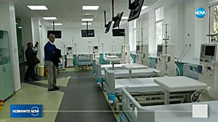 Обновиха с нови апарати за хемодиализа отделението в болница