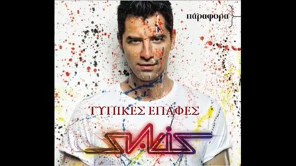Tipikes Epafes - Sakis Rouvas (new Song 2010) Hq