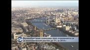 Великобритания повишава леко очакванията си за икономическия растеж за 2014 г. до 3%