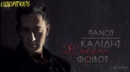 Кибритена клечка / Spirto - Panos Kalidis - 2015