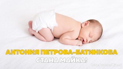 Антония Петрова стана майка