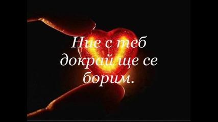 Сърце мое