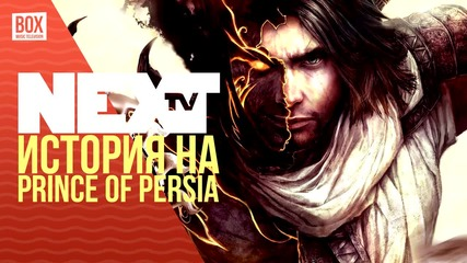 NEXTTV 018: История на Prince of Persia