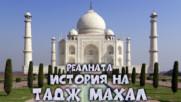 Реалната история за Тадж Махал