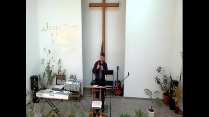 проповед в Епц Чирпан 19.05.2013