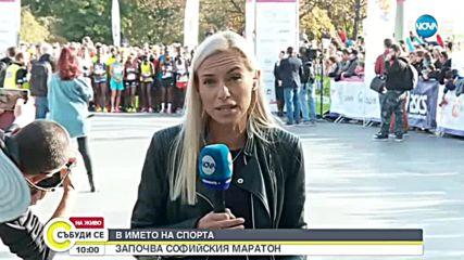Стартира Софийският маратон