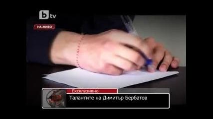 Талантите на Бербатов при Росен Петров - математици