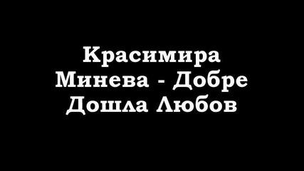Красимира Минева - Добре Дошла Любов