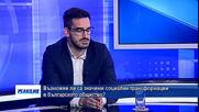 Възможно ли са значими социални трансформации в българското общество?