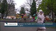 Латвия е на първо място по COVID заболеваемост в света