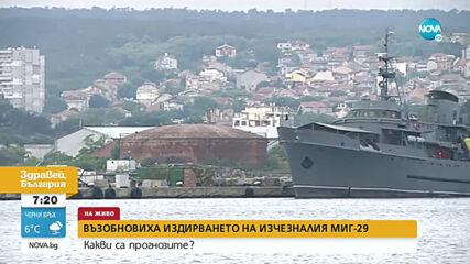 Възобновиха издирването на изчезналия МиГ-29