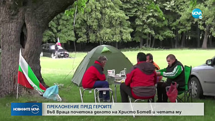Във Враца почетоха паметта и делото на Христо Ботев и четата му
