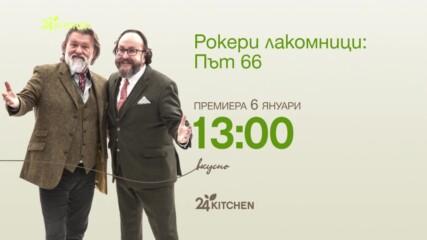 Рокери лакомници: Път 66 | 24Kitchen Bulgaria