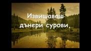 Българският Лес