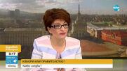 Десислава Атанасова: Трифонов няма никаква идея как се управлява