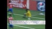 Първа победа за САЩ на Световното първенство за девойки до 17 години