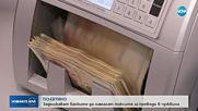 Нов регламент намалява таксите за презграничните парични преводи