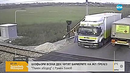 """""""Пълен абсурд"""": Шофьори чупят бариерите на жп прелез"""