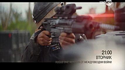 """""""Rogue One: История от Междузвездни войни"""" на 20 юли, вторник от 21.00 ч. по KINO NOVAч"""