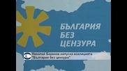 "Николай Бареков напуска коалицията ""България без цензура"""
