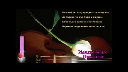 Обречена любов - tanq_mezeva