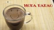Мока какао - Moca Cocoa