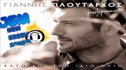Giannis Ploutarxos - Tha Valo Fotia Stis Nixtes ( New Official Song 2013 ) Hq