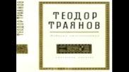 Теодор Траянов-стихове ( радиоколекция )