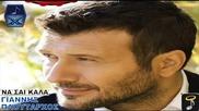 2013- Превод - Големия Янис Плутархос - Да Си Добре New Official Song 2013