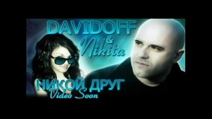 Davidoff Ft. Nikita - Никой Друг (2012)