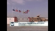 Общи военни операции срещу диктатурите - хронология
