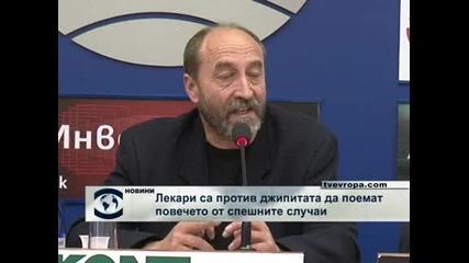 """Сдружение """"Български лекар"""" е против лекарите да поемат допълнителни дежурства (видео)"""