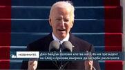 Демократът Джо Байдън положи клетва като 46-ия президент на САЩ