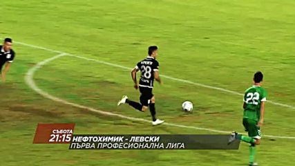 Футбол: Нефтохимик - Левски на 10 септември по DIEMA SPORT