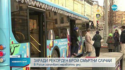 Част от Русия в платен отпуск заради COVID-19