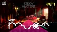 NEXTTV 023: Gray Matter (Част 9) Димитър от София