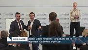 Зоран Заев посвети награда на българския си колега Бойко Борисов