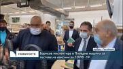 Борисов инспектира в Пловдив машина за тестове на ваксини за COVID -19