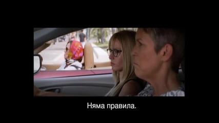 Пак ли ти? - Гонката