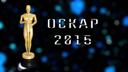BOX Office - номинации за ОСКАР 2015